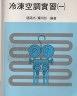 二手書R2YB 93年6月二版七刷《工業職校 冷凍空調實習(一)》連錦傑 全華