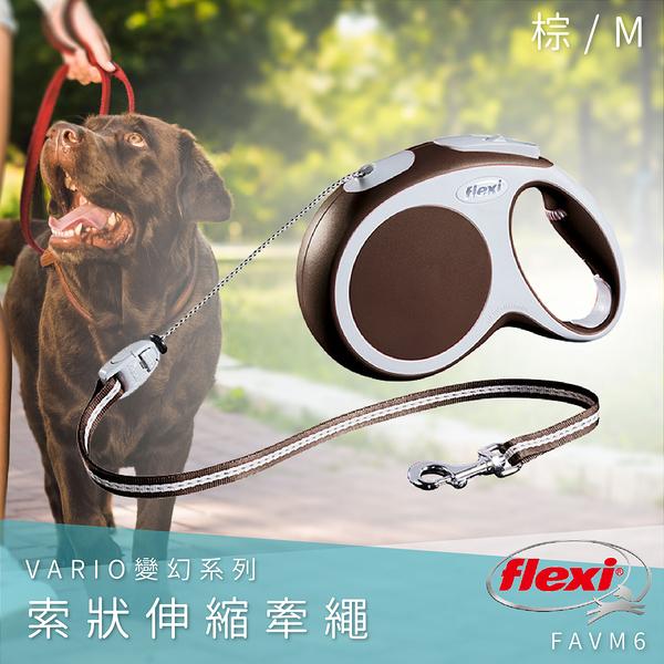 【Flexi】索狀伸縮牽繩 棕M FAVM6 變幻系列 舒適握把 狗貓 外出用品 寵物用品 寵物牽繩 德國製