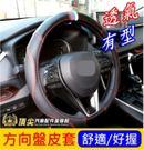 全車系【方向盤皮套】三條線專用 紅藍卡夢 方向盤握套 轉向盤套