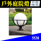 【指定商品滿3000免運】戶外庭院燈 戶外燈 防水燈 E27 球型造型 花園燈 美術燈 不含LED燈泡