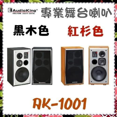"""【AudioKing 台灣憾聲】書架式防磁喇叭 10"""" 紅杉色/黑木紋 兩色《AK-1001》全新原廠保固"""