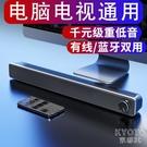 賽達藍芽音響家用手機臺式電腦筆記本小音箱迷你長條大音量低音炮 快速出貨