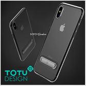 TOTU 晶銳系列 iPhone X ix 手機殼 防摔殼 空壓殼 全包 支架 軟殼 掛繩孔