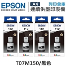 EPSON 4黑組 T07M150/T07M 原廠墨水匣 /適用 EPSON L6580