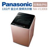 Panasonic 國際牌 13公斤 直立式 變頻洗衣機 NA-V130EB-PN 玫瑰金