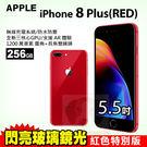 Apple iPhone8 PLUS 256GB 5.5吋 贈滿版玻璃貼 蘋果 IOS 防水防塵 智慧型手機 24期0利率 免運費