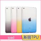 iPad 2 3 4 5 6 Mini air2 PRO 保護套 漸變 漸層 TPU 軟殼 矽膠 透明 保護殼 全包 單色漸變 平板保護套