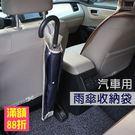汽車雨傘套 防水 椅背傘套 車用傘套 可...