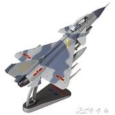 飛機模型 1:72殲10合金戰斗機軍模飛機J10殲十閱兵仿真軍事模型 【中秋鉅惠】
