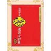 (二手書)(25k)最新實用成語大辭典(上)