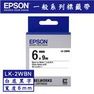 【奇奇文具】愛普生EPSON LK-2WBN 6mmx9M 白底黑字 標籤帶
