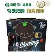 【冬山鄉農會】有機黑木耳飲禮盒組 (6瓶)