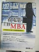 【書寶二手書T5/財經企管_IL4】看電影主修MBA-好萊塢10大影片的商戰管理技巧_翁榮源/著