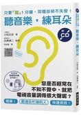 聽音樂,練耳朵(附CD)