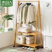 木馬人簡易衣帽架落地實木臥室掛衣架子衣服收納家用置物簡約現代 WD 一米陽光