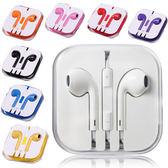 [限時7天 只要9元] Apple EarPods 高音質 線控 立體音 耳機 免 藍芽  iphone 6 7 8 手 機 殼 i6 s ix i7 i8 plus