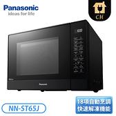 [Panasonic 國際牌]32L 變頻微波爐 NN-ST65J