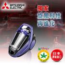 。獨家旋風科技再進化。【三菱MITSUBISHI】氣旋型抗菌集塵盒吸塵器/炫光紫(TC-Z149PTW)