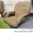 和室椅 扶手椅《韓系米琦舒適加寬扶手和室椅》-台客嚴選