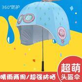 頭盔雨傘 個性創意傘可愛帽子傘防曬太陽傘軟妹傘卡通兒童傘兩用女雨傘長柄〖韓國時尚週〗