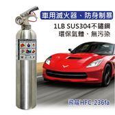 【真黃金眼】車用滅火器[飛龍HFC-236fa] 不繡鋼環保氣體、無污染、車用兼可防身制暴