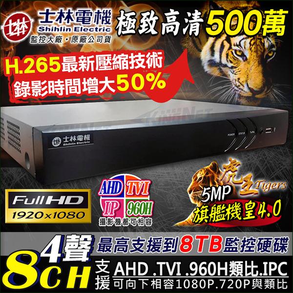 監視器攝影機 KINGNET 士林電機 H.265 500萬 8路4聲 AHD TVI 監控主機DVR 960H 1080P 720P IP 手機監看