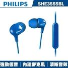 PHILIPS飛利浦 入耳式耳機附麥克風SHE3555BL