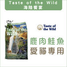 Taste of the Wild海陸饗...