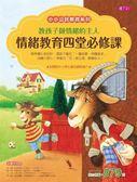 (二手書)小小公民教育套書:教孩子做情緒的主人——情緒教育四堂必修課
