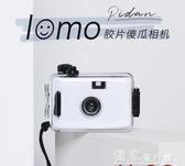 兒童相機復古傻瓜膠片相機LO彩色MO內置膠捲防水ins可拍照學生日創意禮 獨家流行館