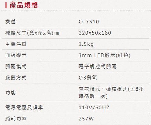 【fami】櫻花 烘櫃機 Q 7510 臭氧殺菌烘櫃機