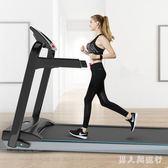 跑步機家用款小型家庭超靜音室內專用多功能簡易迷你折疊式走步機 DR24281【男人與流行】