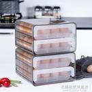 32格雞蛋收納盒家用廚房雞蛋架子保鮮儲藏盒多層冰箱雞蛋盒抽屜式【名購新品】