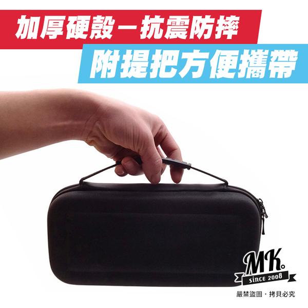 【MK馬克】NINTENDO Switch 硬殼防震收納包 收納盒 保護殼 收納殼 手提包 NS 任天堂 動物森友會