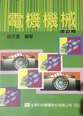 (二手書)電機機械(94/10 修訂版)02894-01