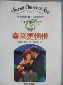 【書寶二手書T7/言情小說_MAV】春來更惆悵_黛絲羅根