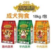 *KING WANG*OFS東方精選 優質狗飼料 18kg/包 均衡營養配方 多種口味
