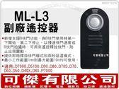 for Nikon 副廠 ML-L3 紅外線 無線遙控器 D50 D60 D70 D80 D90 D5100 D7000 P7000可傑有限公司