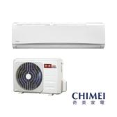 【CHIMEI 奇美】極光系列 10-12坪 變頻冷暖一對一分離式冷氣 RB-S85HF1/RC-S85HF1 免運費//送基本安裝