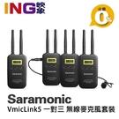 【24期0利率】Saramonic 楓笛 一對三無線麥克風套裝 VmicLink5 【總代理公司貨】