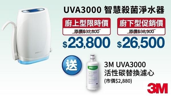 3M UVA3000廚下型淨水器【贈3M UVA3000燈匣一支】【送安裝】【分期0利率】