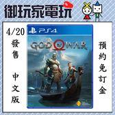 現貨供應 PS4戰神 God of War  中文一般版