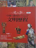 【書寶二手書T6/歷史_YIX】中國人應知的文明歷程(插圖本)_張舜徽