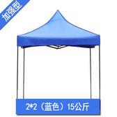 戶外雨棚 折疊擺攤廣告帳篷四腳大傘伸縮遮陽棚防雨蓬四角棚子四方T 2色