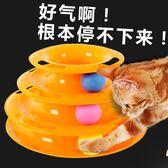 貓玩具貓貓轉盤球三層愛逗貓棒寵物小貓幼貓咪用品貓咪玩具   居家物語