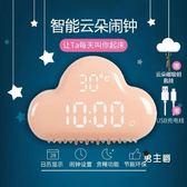 (百貨週年慶)電子鬧鐘MUID雲朵鬧鐘創意學生用簡約靜音床頭多功能智慧可愛兒童電子鬧鐘