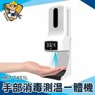 【精準儀錶】多功能測溫儀 消毒器洗手機 測溫消毒儀 自動測溫手消毒 MET-TAS1L【非醫療用】