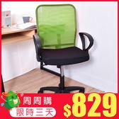 凱堡 KAYLE透氣網背電腦網椅 電腦椅 辦公椅 書桌椅 椅子 (8色)【A06001】