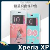 SONY Xperia X Performance F8132 卡通彩繪保護套 超薄側翻皮套 簡約 開窗 支架 插卡 磁扣 手機套 手機殼