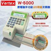 [富廉網] 【VERTEX】W5000 LED中文支票機